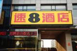 速8酒店招聘
